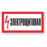 А28 Электрощитовая